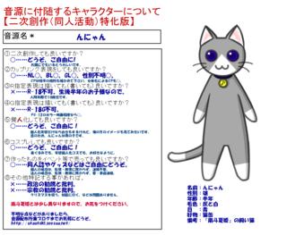 二次創作-猫.png